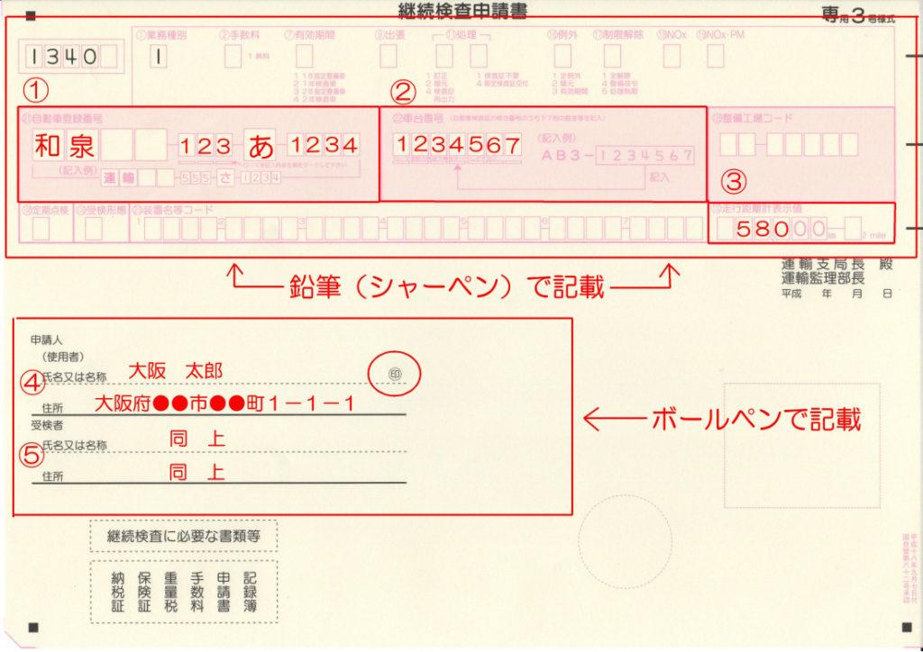 継続検査申請書サンプル画像