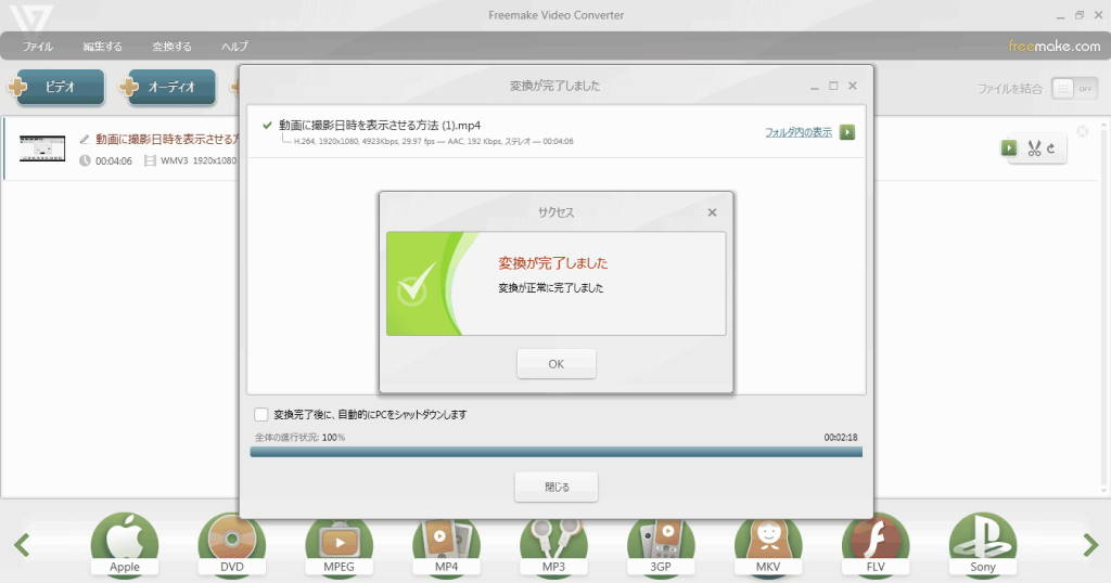 「Free Video Converter」の画面です。MP4に動画が変換完了し「変換が完了しました」と表示されました。