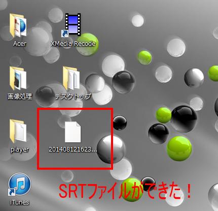 PCのキャプチャ画像です。デスクトップに「20140812162310.srt」と言うsrtファイルが作成されました。