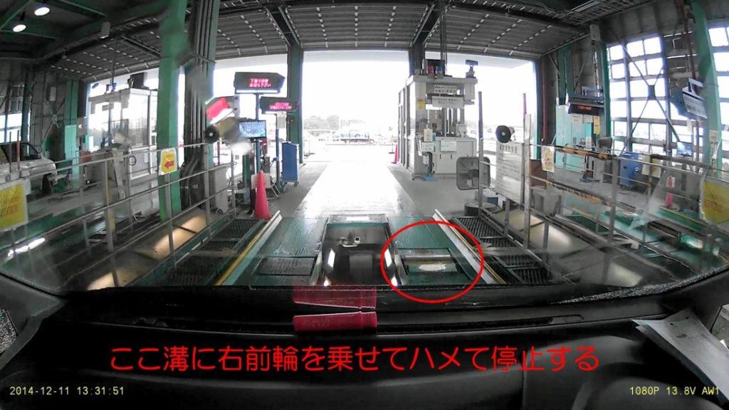 下回り検査はここの溝に右前輪を乗せてハメて停止する