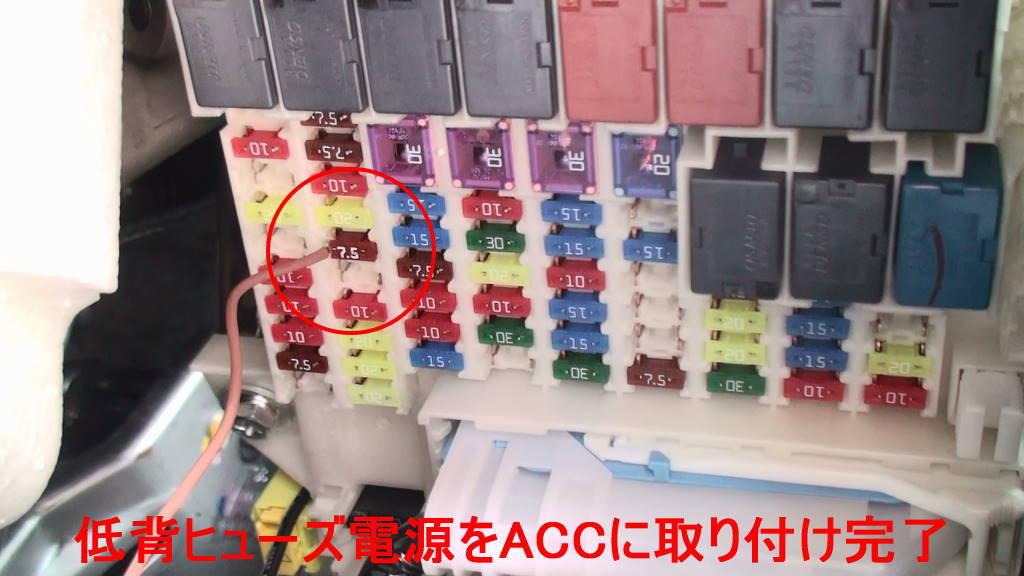 ドライブレコーダーの低背ヒューズ電源をヒューズボックス内の14番ACCにラジオペンチでつまんで取り付けた完了した画像です。