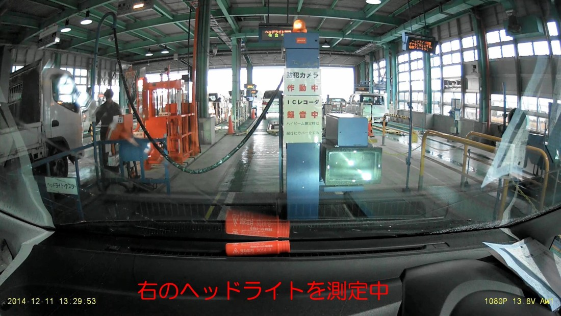 右のヘッドライトを測定中(ヘッドライト検査)画像