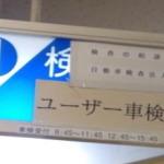 これでできる!ユーザー車検の方法