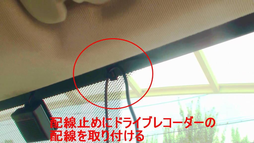 この配線止めにドライブレコーダーの配線を取り付けた画像です。引っ掛ける感じで簡単に止まります。