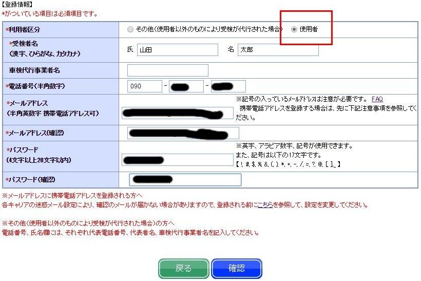 車検予約システム一般利用者アカウント登録を記載する