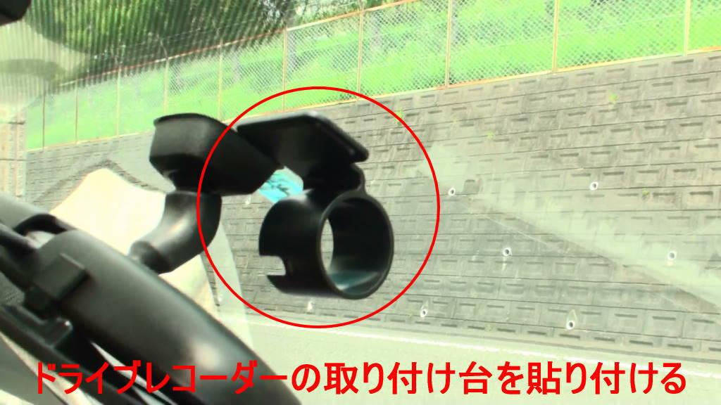 この黒い丸い部品がドライブレコーダーの取り付け台です。これをフロントガラス中央上部であるルームミラー裏側付近にを貼り付けました。