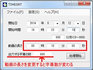timesrtの設定画面です。動画の長さ時間を設定する部分に00時10分00秒と入力しました。「動画の長さ時間」を入力すると、その下の「出力する字幕数」が自動で変わりますね。600と表示されています。