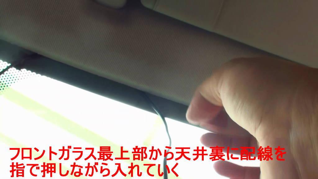 フロントガラス最上部から天井裏に配線を指で押しながら入れていく