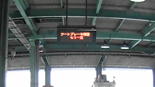 「もう一度」と電光掲示板に表示される(フートブレーキ検査)