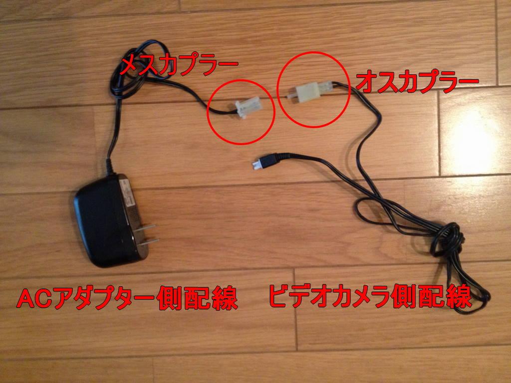 左がビデオカメラのACアダプター側配線に2極カプラーのメス端子を取り付けた画像です。右側がビデオカメラ側配線に2極カプラーのオス端子を取り付けた状態です。