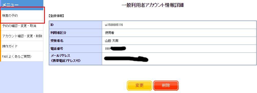 車検予約システムログインページから「検査の予約」をクリック