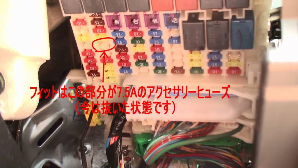 フィットRS(GE8)のヒューズボックスの画像です。このヒューズボックスの14番が7.5Aのアクセサリーヒューズ部分です