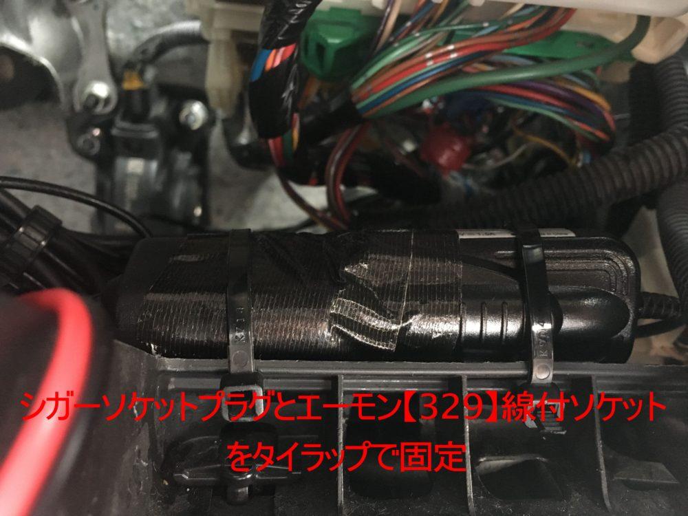 ヒューズボックスの周辺にシガーソケットプラグとエーモン【E329】線付ソケットを接続してテープで固定した状態を更にタイラップで周辺に固定した状態